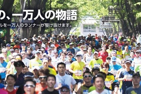 第27回仙台国際ハーフマラソン大会 ランニングクリニック【抽選】