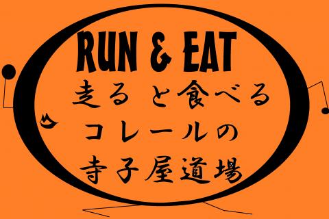 【第6回】「RUN&EAT」走ると食べるコレールの寺子屋道場【初心者におススメ】