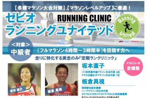 4/30【関西 大阪】ゼビオ ランニングクリニック 対象:中級者向け