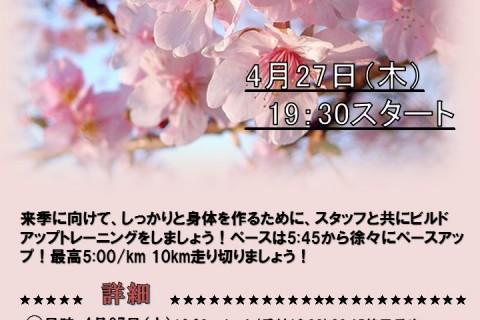 【中級者向け】春のビルドアップトレーニング!
