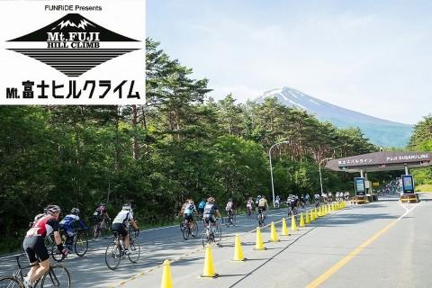 Mt.富士ヒルクライム駐車券 販売