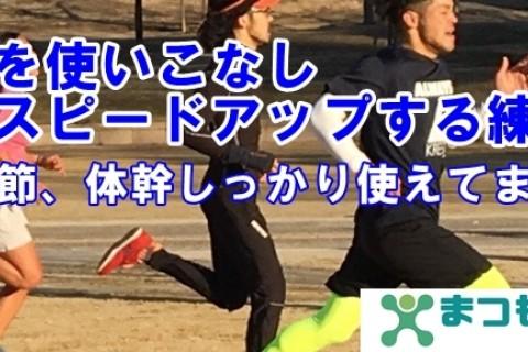 4/22 身体を使いこなしスピードアップする練習会【大阪城公園】