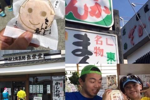 平成最後の!? 旧東海道散策!!和菓子屋巡りラン~10キロ 初心者も安心♪