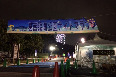 葛西臨海公園ナイトマラソンサマーステージ★レイトエントリー