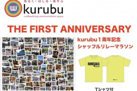 【1周年】kurubu Friendsリレーマラソン
