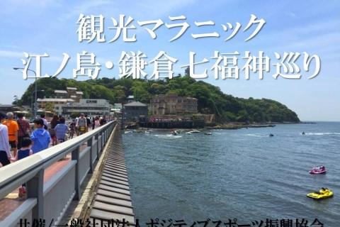 【かまくRUN】観光マラニック(江ノ島・鎌倉七福神巡り)距離:約8k