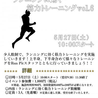 ランニングに効く筋力トレーニングvol.6