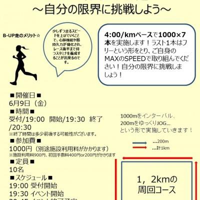 【上級者向け】7kmインターバル走~自分の限界に挑戦しよう~
