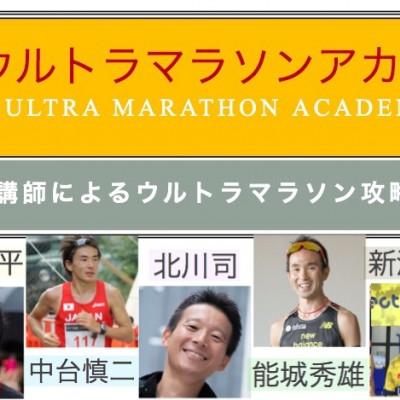 ウルトラマラソンアカデミー