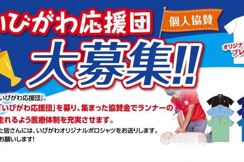 いびがわ応援団大募集!!