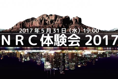 NRC体験会