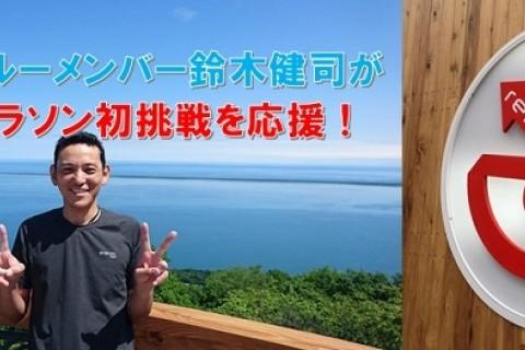 ウルトラランナー鈴木健司の初めてのウルトラマラソン 完走クリニック Produce by reric