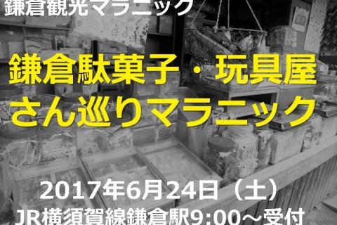 【かまくRUN】観光マラニック(鎌倉駄菓子・玩具屋さん巡り)距離:約15k