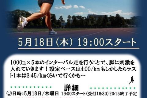 【上級者向け】1000m×5本 インターバル走