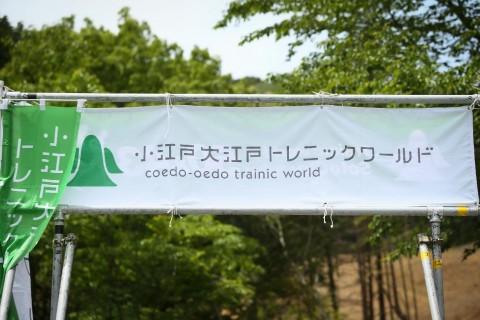 第5回トレニックワールド in 外秩父試走会②【モシコムキャンペーン対象イベント】