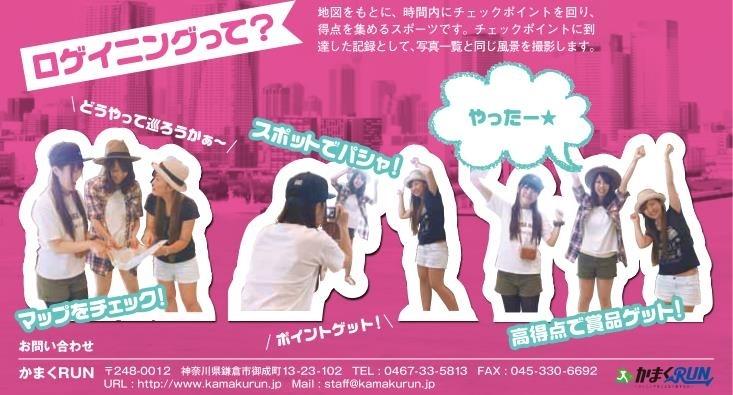 第1回大阪観光ロゲイニング