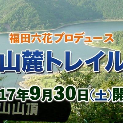 第11回富士山麓トレイルラン 大会ボランティア募集