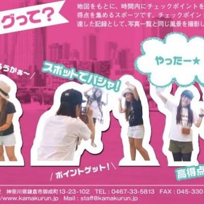 第3回名古屋観光ロゲイニング