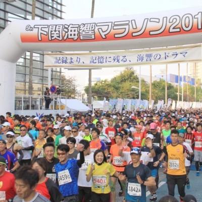 ~下関海響マラソン完走応援プロジェクト~ 『オープニングセミナー』