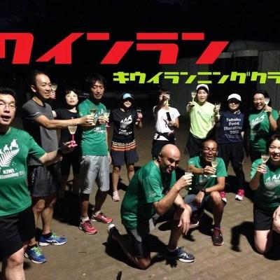 レッツトライ!! ワインランニング!! Kiwi Running Club〜藍BAR編
