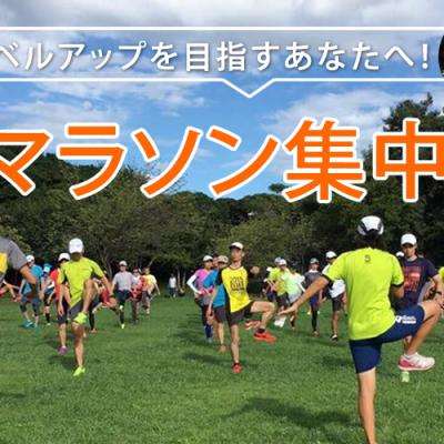 『フルマラソン集中講座-Winter-』