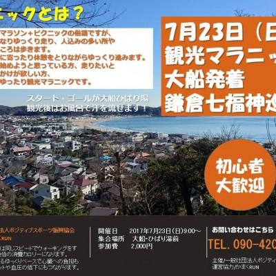 【かまくRUN】(大船発着)観光マラニック(鎌倉七福神巡り)距離:約14k