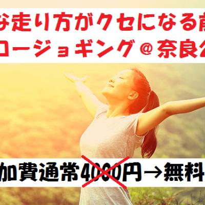 【変な走り方がクセになる前に】スロージョギング@奈良公園【参加費無料】