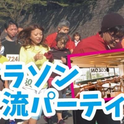 芝浦・田町駅から徒歩5分のVIP個室もあるオシャレなカフェラウンジでマラソン交流パーティー!!