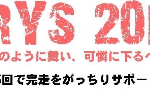 6/18(日)開講! 初めてのトレイルランニングレース フェアリーズ20k