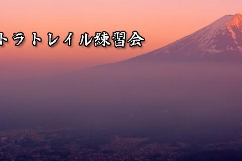 100マイル練習会 京都トレイルランニングクラブメンバー募集 5/21迄