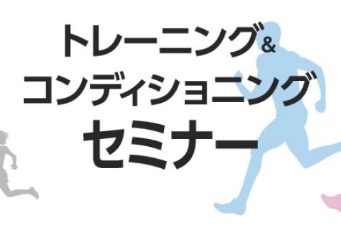 トレーニング&コンディショニングセミナー2017