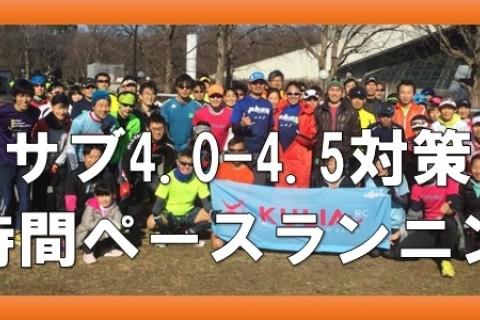 サブ4〜サブ5 対策2時間ペースランニング in 代々木公園