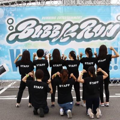 【8/27@大阪 バブルラン2017ボランティアスタッフ大募集!!】