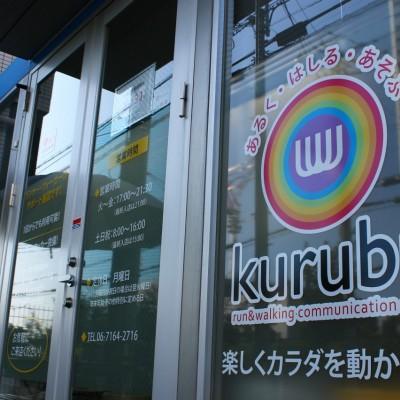 kurubuのお得な回数券