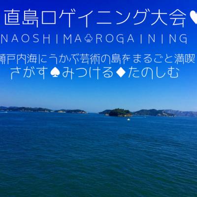 第2回旅ロゲ 直島ロゲイニング大会