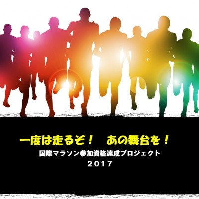 国際マラソン参加資格達成プロジ...
