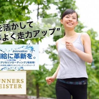 新百合ヶ丘・木曜7:30〜【90分セミナー】コアランニングスクール