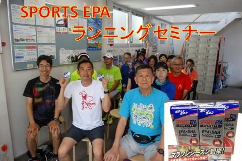 SPORTS EPA ランニングセミナー