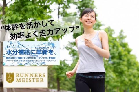 新百合ヶ丘・木曜8:00〜【90分セミナー】コアランニングスクール