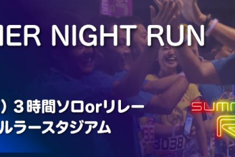 「第4回SUMMER NIGHT RUN 沖縄」 レイトエントリー(3時間ソロ、3時間リレーの部)