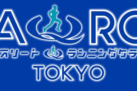 【初心者クラス & 中上級者 インターバル】アスリートQランニングクラブ 体験入会
