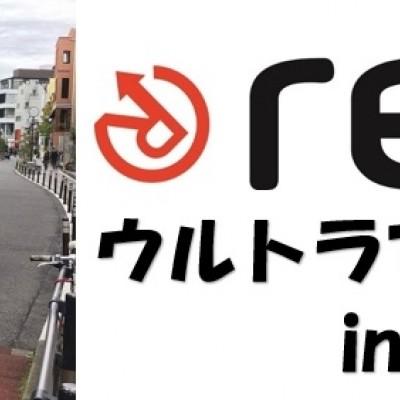 【rericウルトラランナー鈴木健司】初めてのウルトラマラソン練習会 in多摩湖