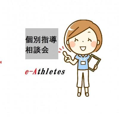 【e-Athletes】個別指導相談会