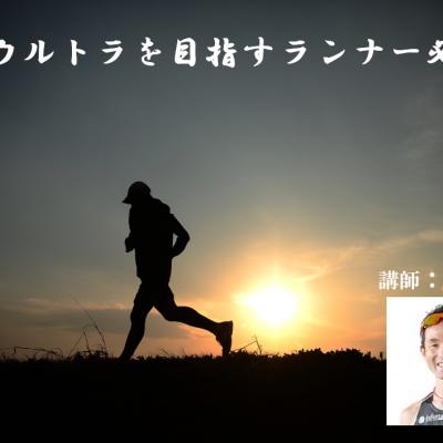 能城秀雄が教える! 今秋のウルトラマラソン完走セミナー&3時間ペース走(座学&実技)Part1