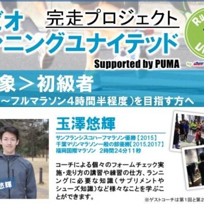 8/27【関東 埼玉】大好評・完走プロジェクト! ゼビオ ランニングイベント開催