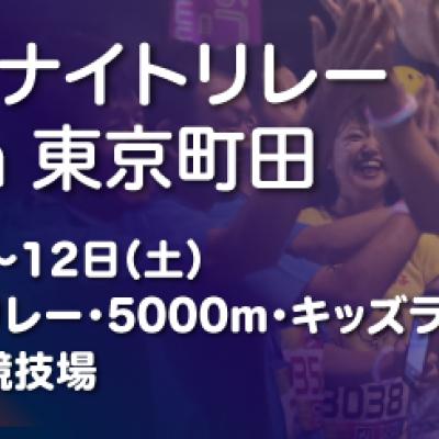 ランナーズ RUNNET フライデーナイトリレーマラソン in 東京町田