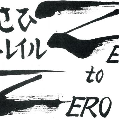 あさひトレイル Zero to Zero