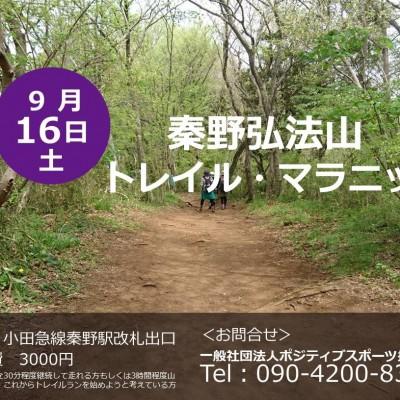 【かまくRUN】観光マラニック(秦野弘法山トレイル)距離:約8.5k