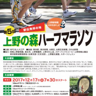 第5回 上野の森ハーフマラソン ボランティア