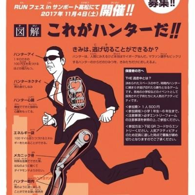 THE 逃走中(RUNフェスinサンポート高松2017)